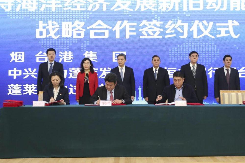 支持海洋经济发展 推动新旧动能转换 恒丰银行与烟台市政府签署战略合作协议