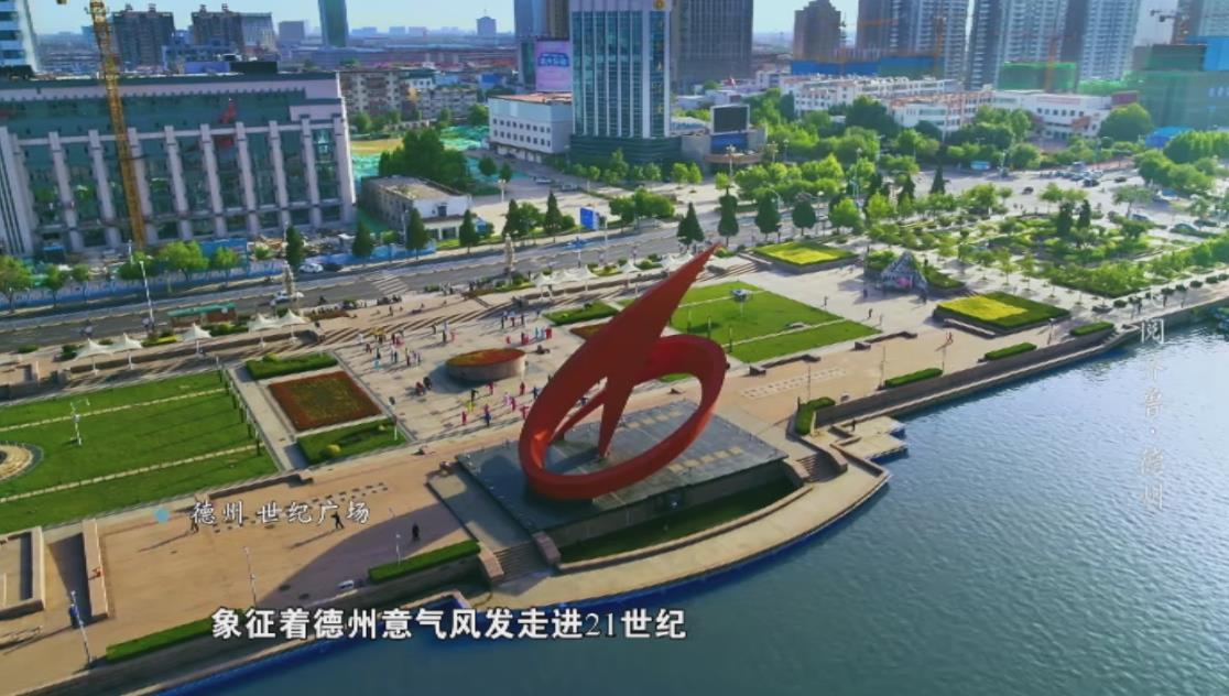 """""""世纪风""""吹进新湖风景区、市民文化中心 瞰德州老城蝶变丨《飞阅齐鲁》"""