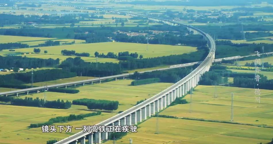 """半小时入济1小时进京4小时抵沪 高铁见证""""德州速度""""丨《飞阅齐鲁》"""