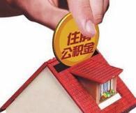淄博开通住房公积金贷款冲还贷签约网上受理业务