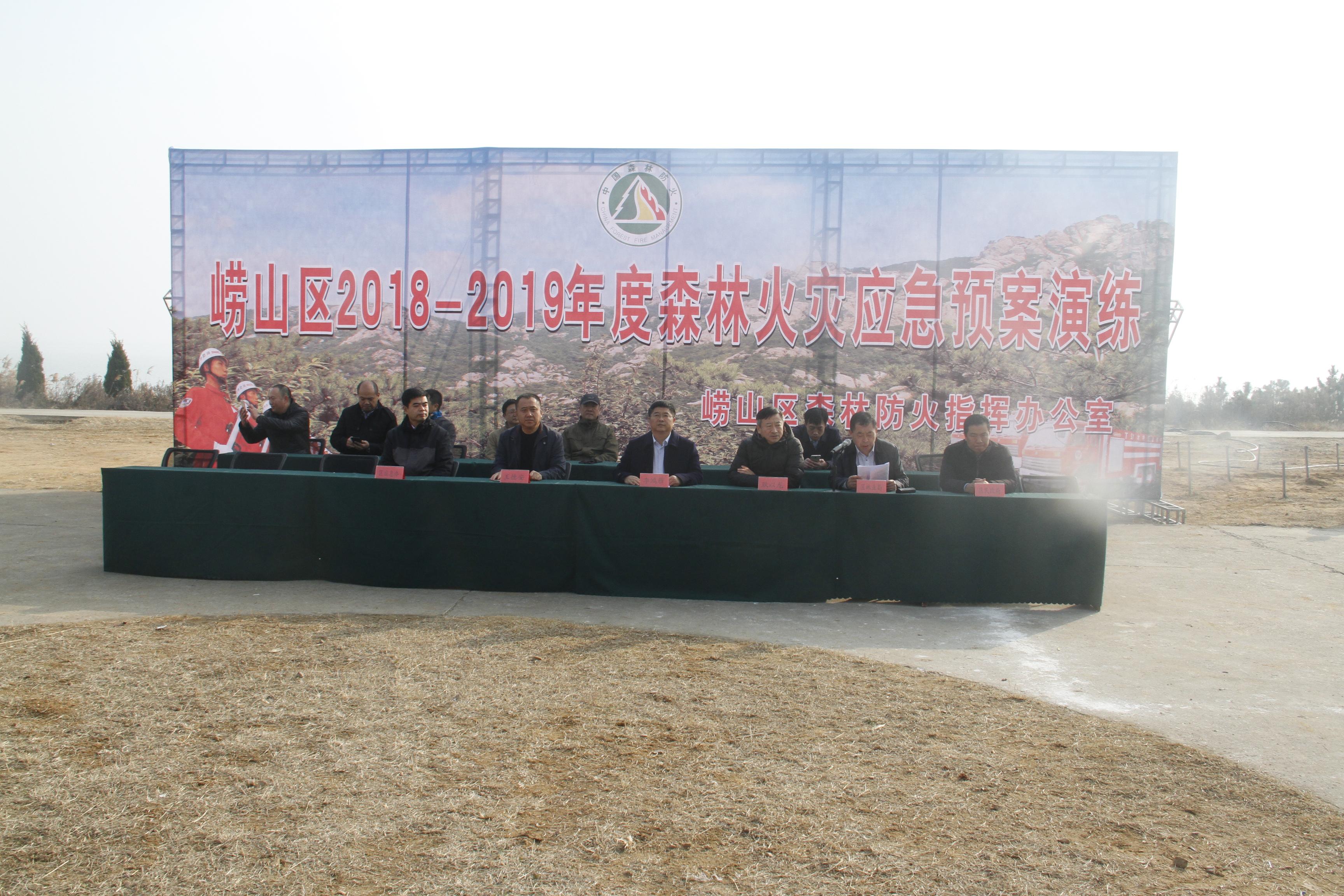 青岛崂山举办森林火灾扑救应急预案演练
