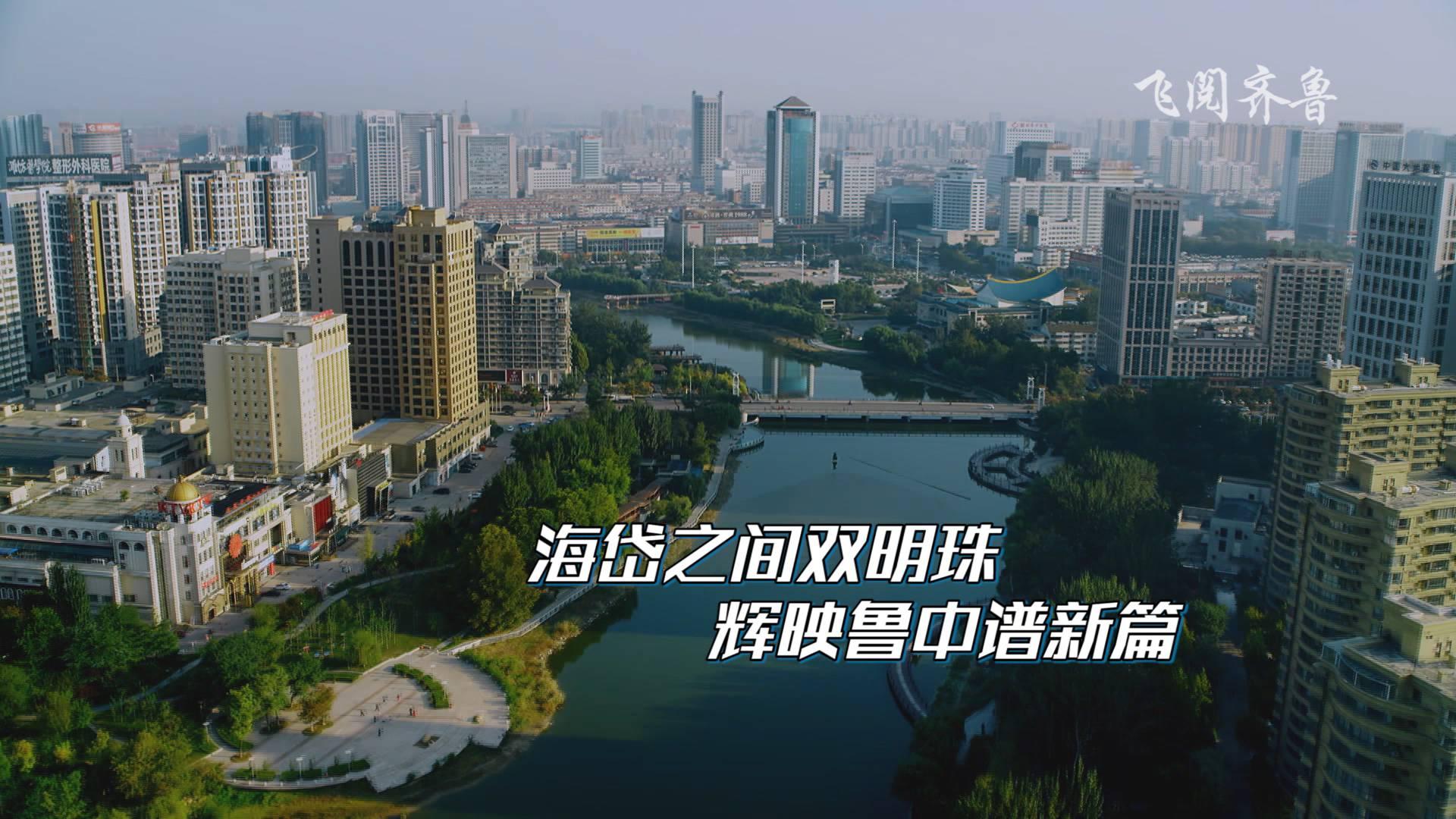 《飞阅齐鲁》淄博·潍坊篇丨海岱之间双明珠 辉映鲁中谱新篇