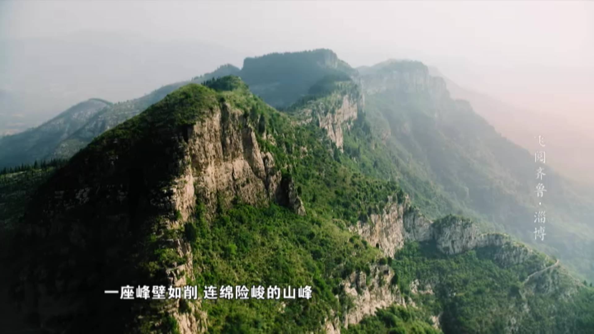 峰壁如削雄奇险秀 这座鲁中名山凝聚了历史风云与红色印记|《飞阅齐鲁》