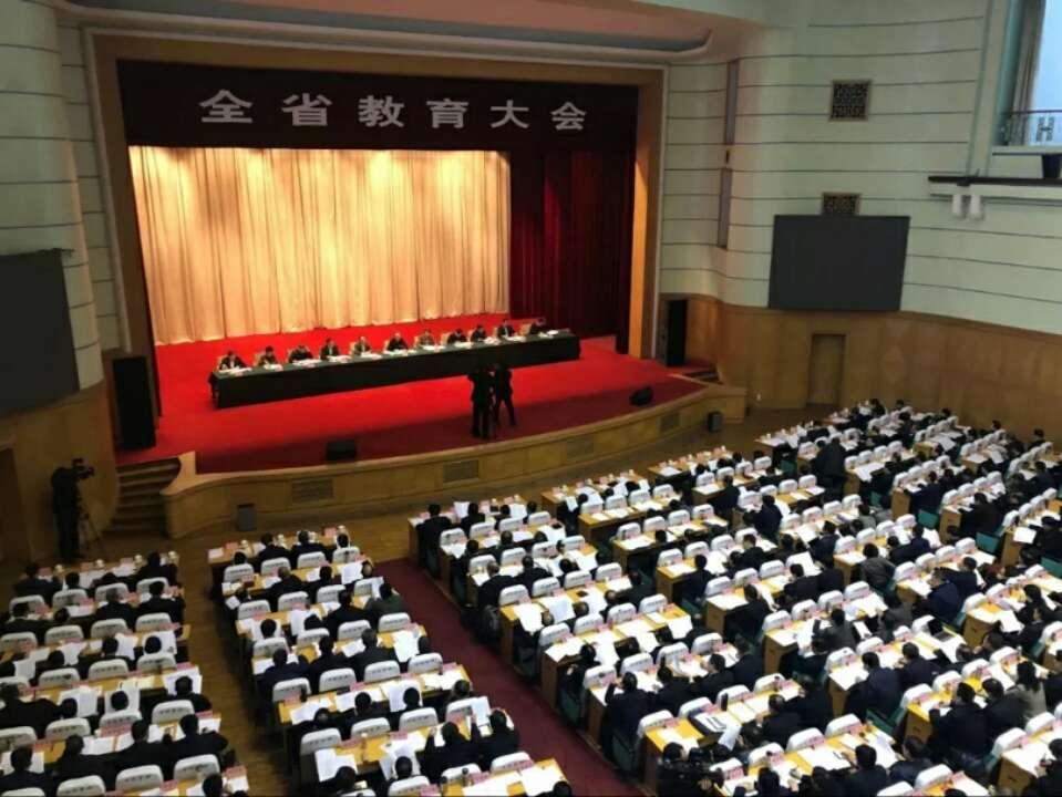 全省教育大会在济南召开