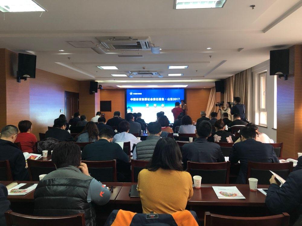 山东体彩2017年度社会责任报告发布会在济南召开