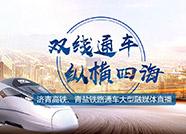"""互动答题赢景区门票!跟着直播体验高铁""""济青""""速度"""