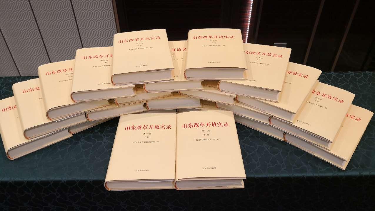 《山东改革开放实录》正式出版