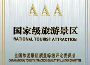 好消息!潍坊滨海区成功获批两家国家A级景区