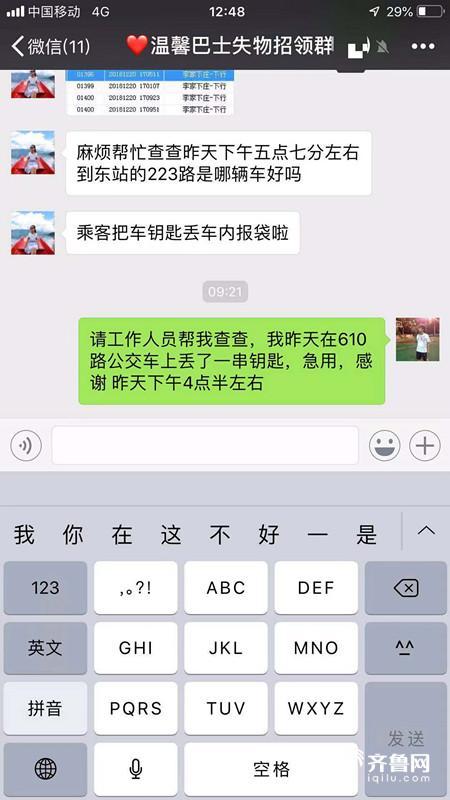 温馨巴士失物招领群截图_副本.jpg
