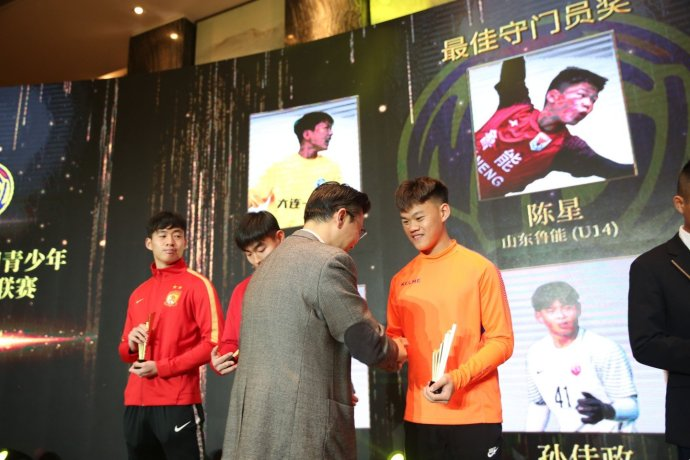 青超联赛颁奖典礼举行 鲁能青训获得五项大奖