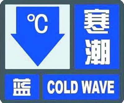 海丽气象吧 淄博发布寒潮蓝色预警信号 29日最低气温零下12℃左右