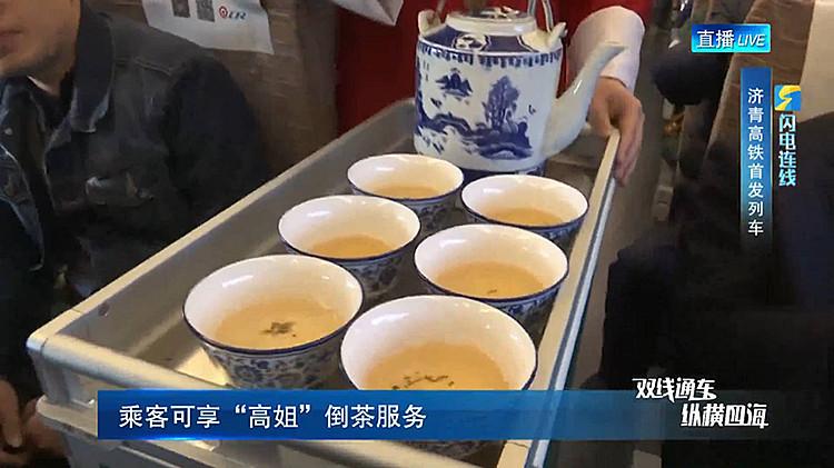 108秒丨餐服员身着最新版中国红专运服装庆祝济青高铁通车