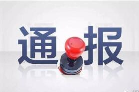 临沭县人大常委会委员、教科文卫委委员冯夫方接受审查调查
