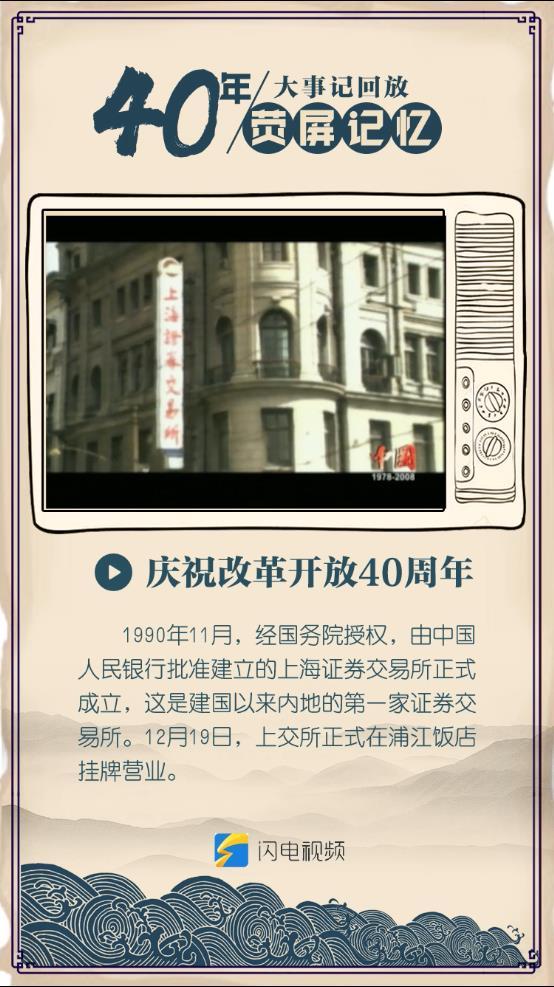 40年·荧屏记忆丨咚!孔雀厅锣声响起 资金开始游走于中国股市