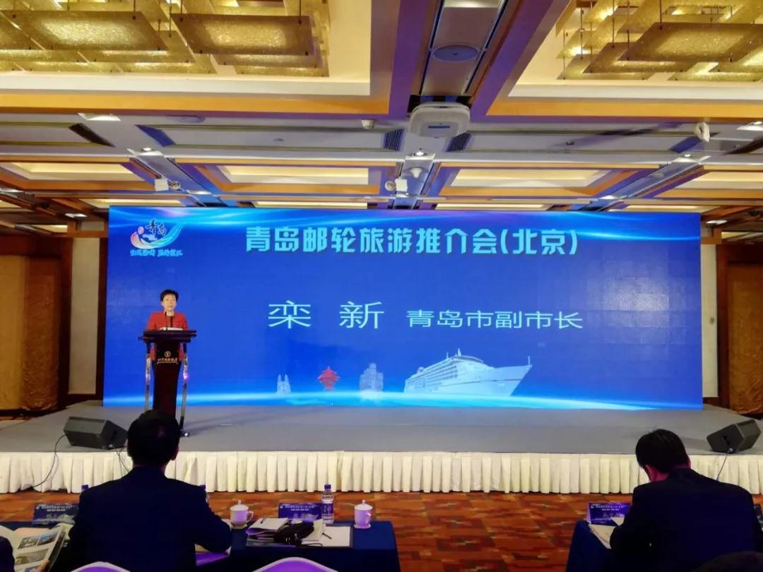 """""""乘高铁、游青岛、享邮轮、看世界"""" 青岛邮轮旅游推介会在北京举行"""
