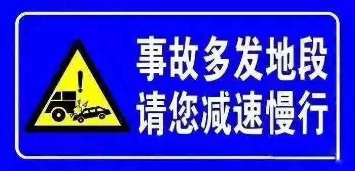 出行请注意!莘县这些路段存在交通安全隐患