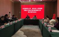 助力乡村振兴!山东财经大学与河东区人民政府签署战略合作协议