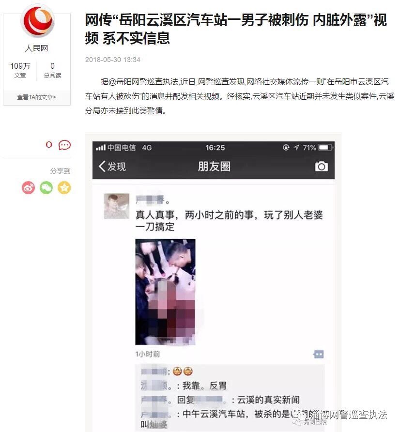 """谣言勿传! """"淄博十八中、一中学生被挖肾""""?"""
