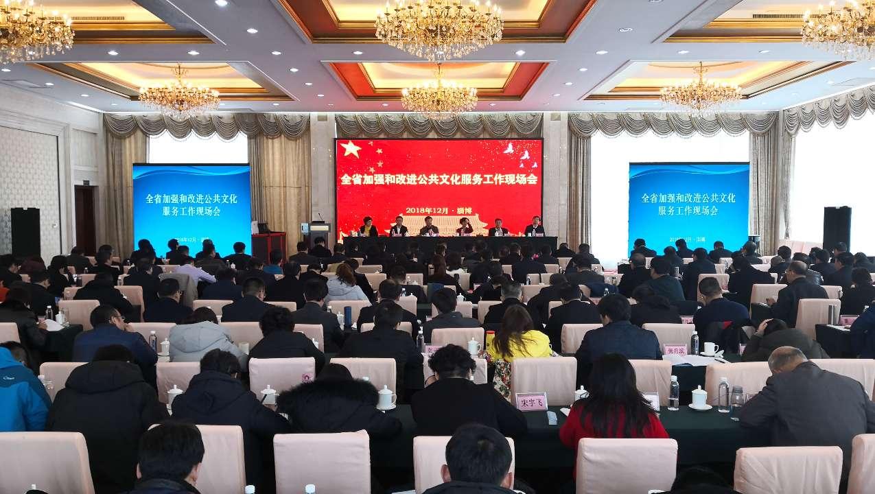 全省加强和改进公共文化服务工作现场会在淄博召开