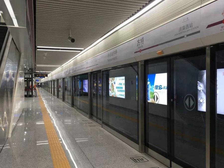 50秒|探访济南轨交1号线方特站 市民以后这样乘地铁