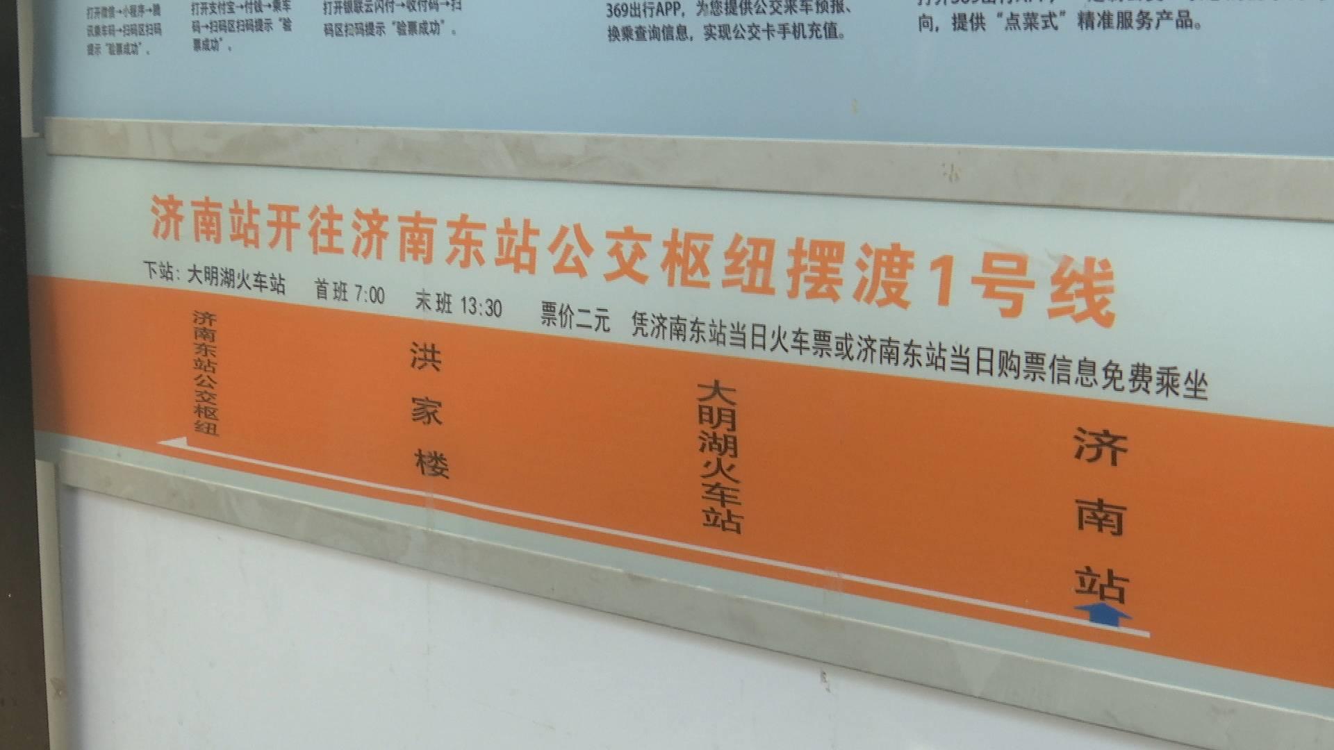 记者体验|济南站到济南东站摆渡一号线试运行:票价2元 用时与打车差不多
