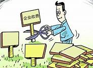 山东:企业不裁员或少裁员可返还50%失业保险费