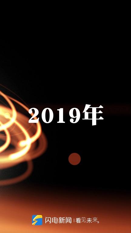 2019年全省经济工作怎么干?26秒超燃快闪视频带你划重点