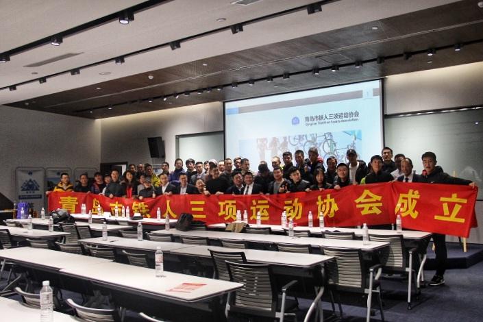 青岛市铁人三项运动协会正式成立