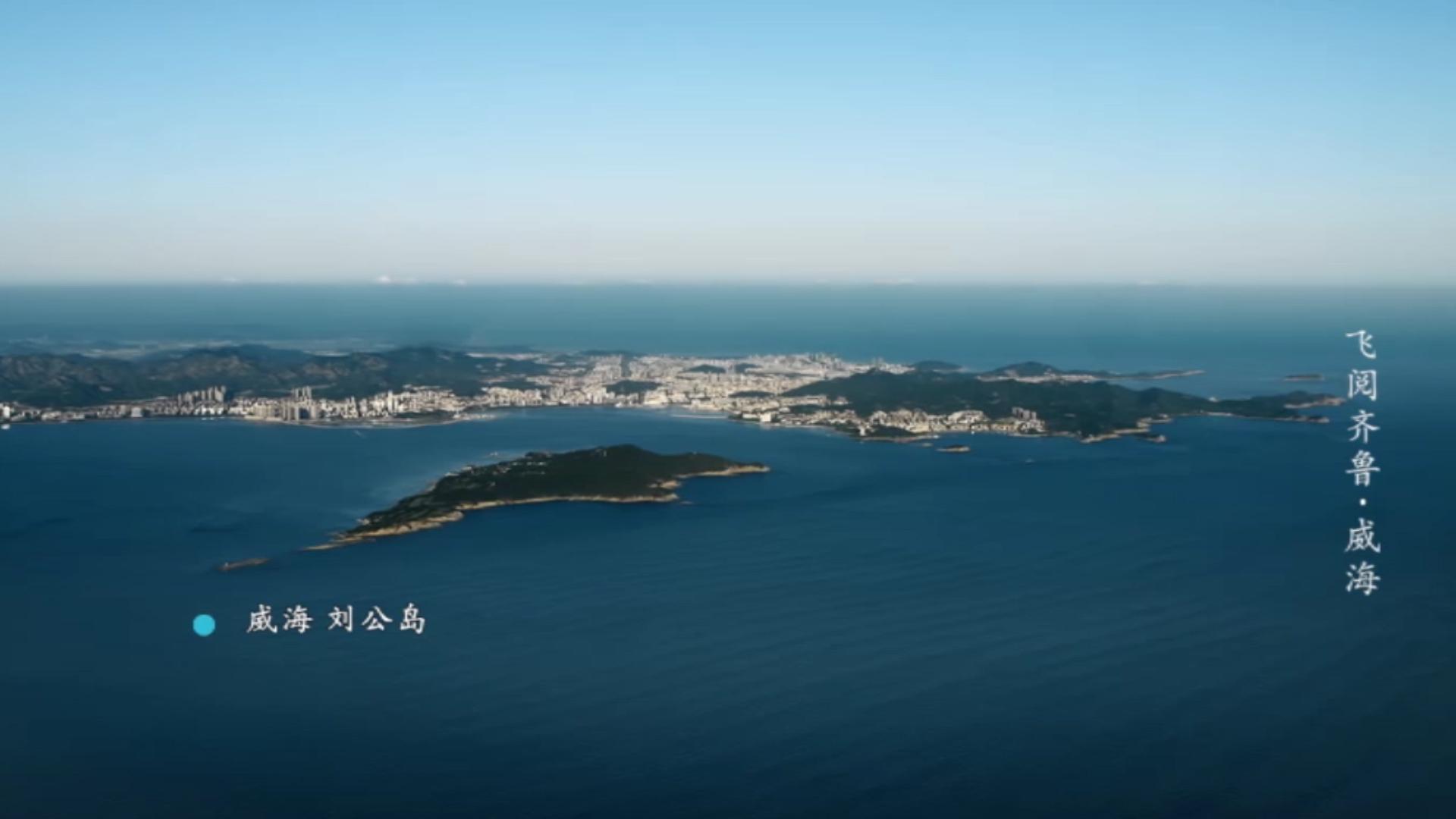 刘公岛上,铭记甲午之殇丨《飞阅齐鲁》