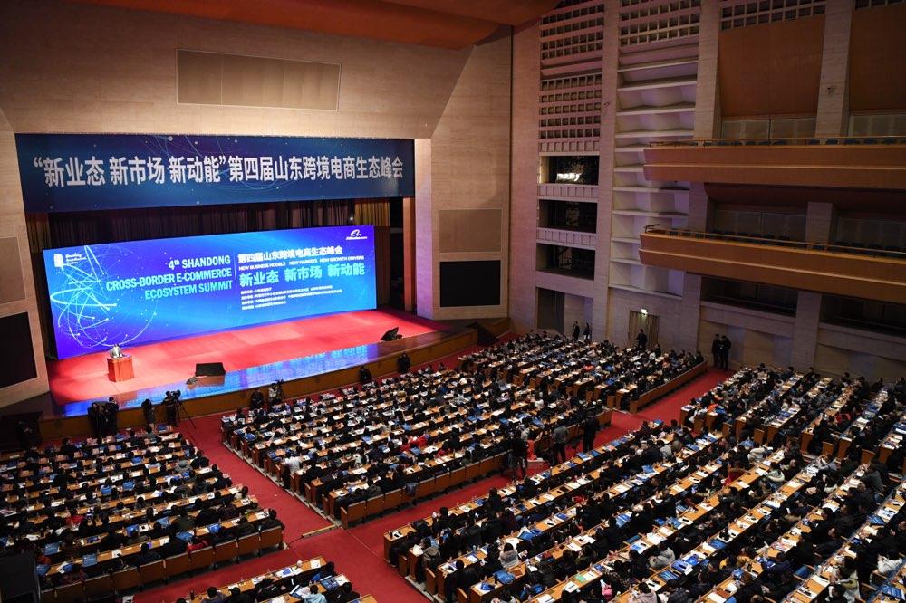 第四届山东跨境电商生态峰会在济南举办?
