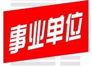"""山东省属事业单位招聘下月17日报名 部分岗位明确""""领导亲属""""不得应聘"""