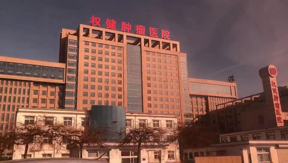 45秒 | 记者实地探访权健天津肿瘤医院 仍有少量患者候诊