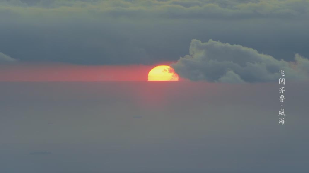 海岸曲折 岬湾交错 这里是中国大陆最早看到海上日出的地方|《飞阅齐鲁》
