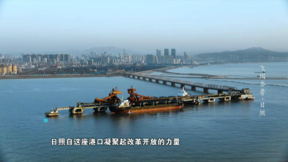 从煤码头到国际海陆运输枢纽,看日照港华丽嬗变丨《飞阅齐鲁》