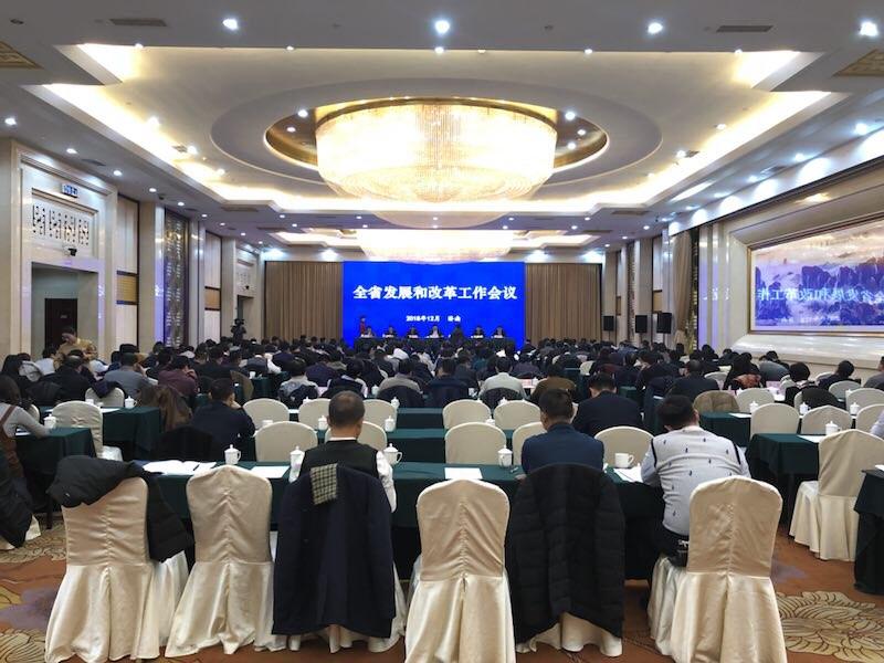 全省发展和改革工作会议今天举行