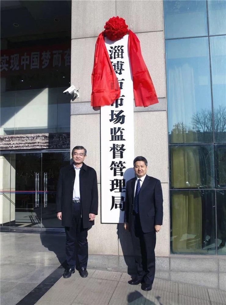 官宣! 淄博市市场监管局今日挂牌成立