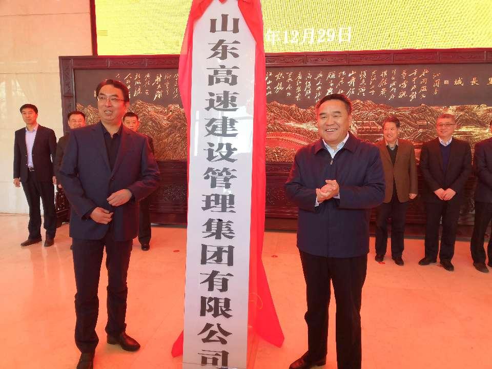 山东高速建设管理集团有限公司成立 注册资本25亿元