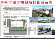 滨州将新建一处4.6万平大型商超 位于滨州学院以东