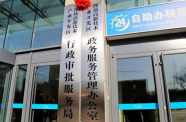 官宣! 潍坊高新区行政审批服务局揭牌成立