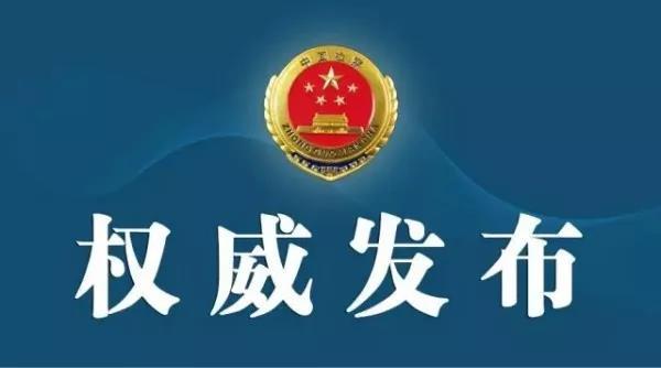 曲师大附属中小学原副校长卞宪桢被依法逮捕