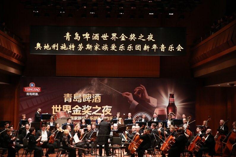青岛啤酒世界金奖之夜音乐会 施特劳斯家族爱乐乐团倾情演绎