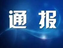 惠民县通报三起违反中央八项规定精神典型问题