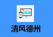 """""""清风德州""""客户端暨微信公众号学习平台正式开通"""