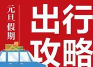 邹平交警发布2019年元旦小长假期间两公布一提示