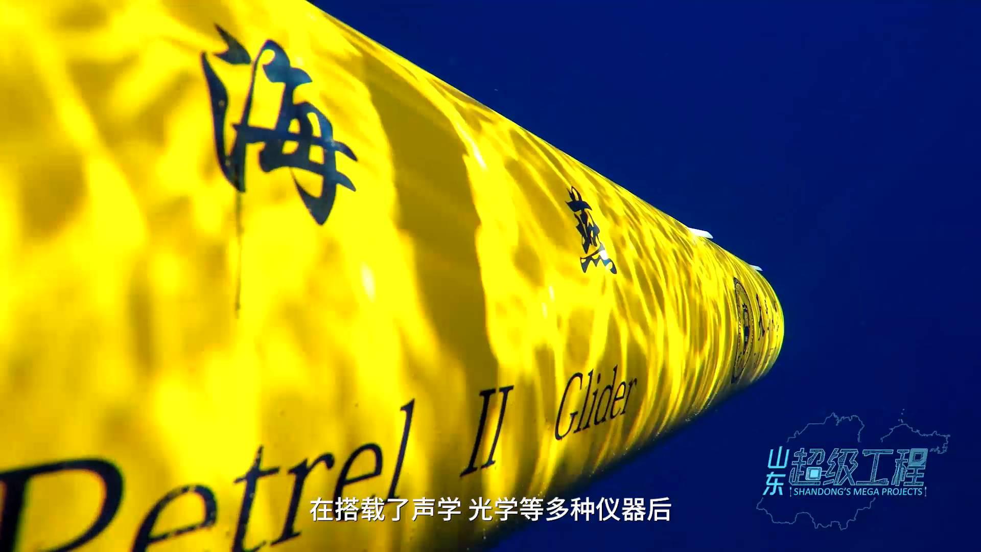山东超级工程丨这个中国探海重器有多牛 打破全球深潜纪录