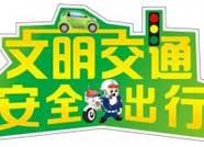 滨州博兴交警发布2019年元旦期间道路交通安全两公布一提示