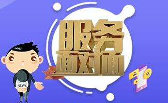 """35秒 山东发布医疗保障便民惠民""""十条措施"""" 件件与你有关"""