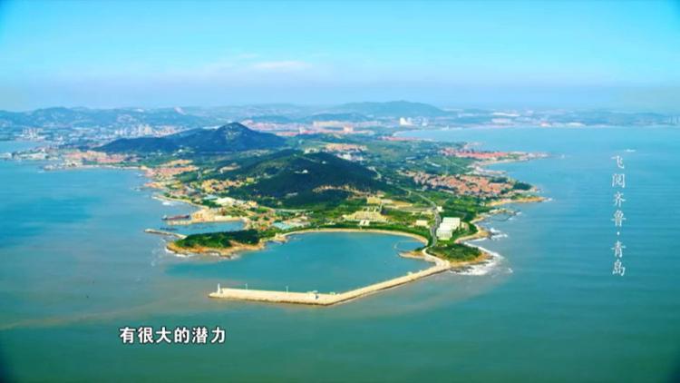 《飞阅齐鲁》青岛篇丨走向深蓝的山东经济龙头 书写新的传奇