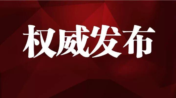 滨州发布新的人事任命 涉及多部门一把手