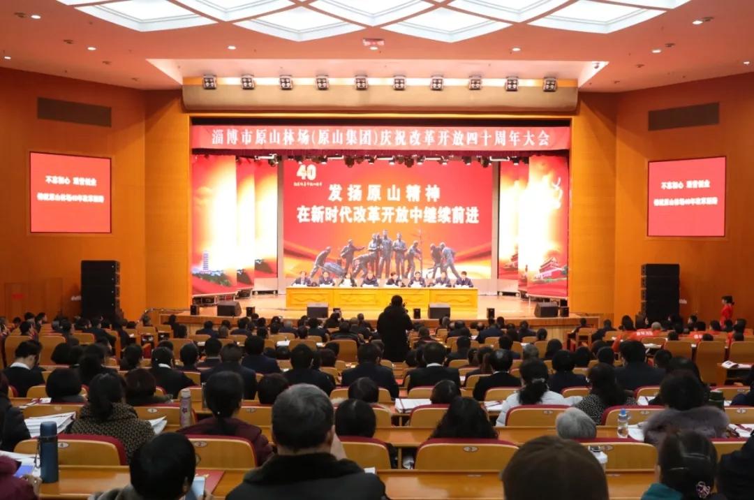 淄博市原山林场(原山集团)召开庆祝改革开放四十周年大会